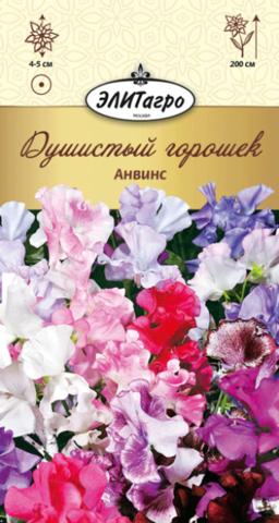 Семена Цветы Душистый горошек Анвис смесь