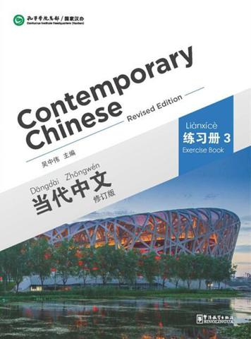 Contemporary Chinese(Revised Edition) Exercisebook 3