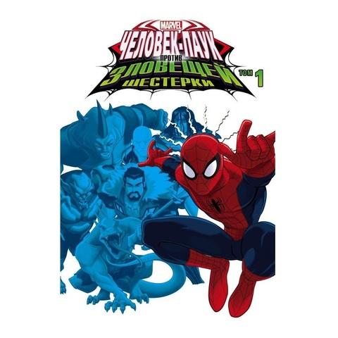 Человек-Паук против Зловещей Шестерки. Том 1.(мягк обл)