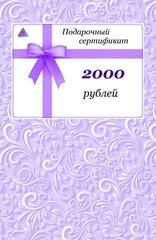 Подарочный сертификат Эконом - на 2000 рублей