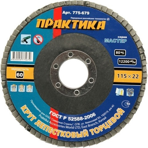 Круг лепестковый шлифовальный ПРАКТИКА 115 х 22 мм Р  60 (1шт.) , серия Мастер