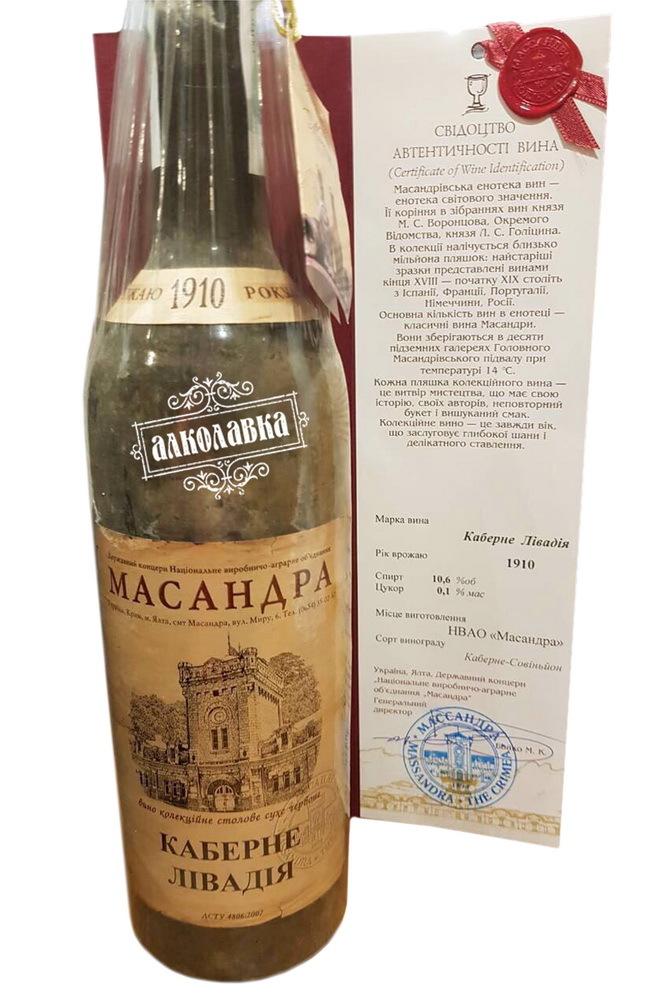 Массандра Каберне Ливадия   1910 год коллекционное вино