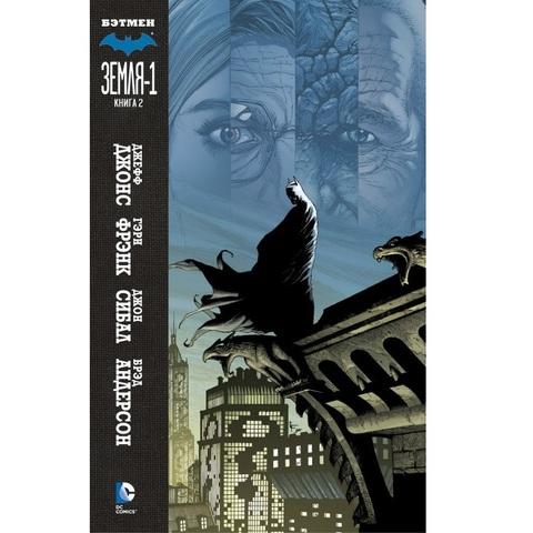 Бэтмен. Земля 1. Книга 2
