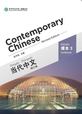 Contemporary Chinese --  Textbook 3 (Revised edition)