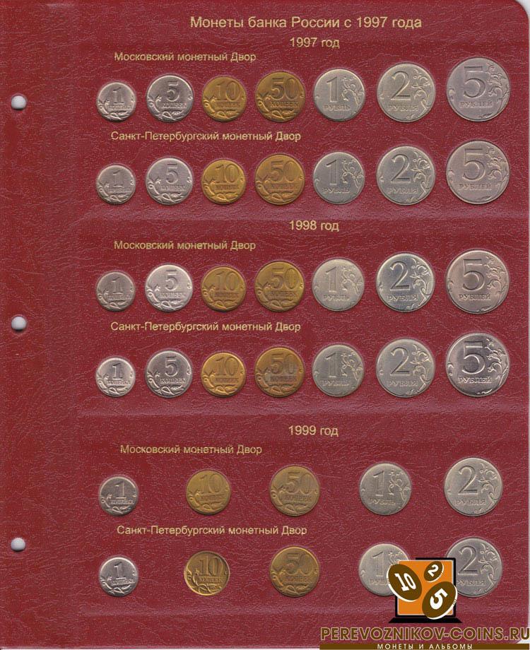 Альбом для монет России регулярного чекана с 1992 г. КоллекционерЪ лист