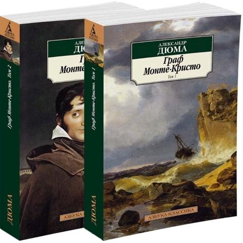 Граф Монте Кристо (в 2х томах)