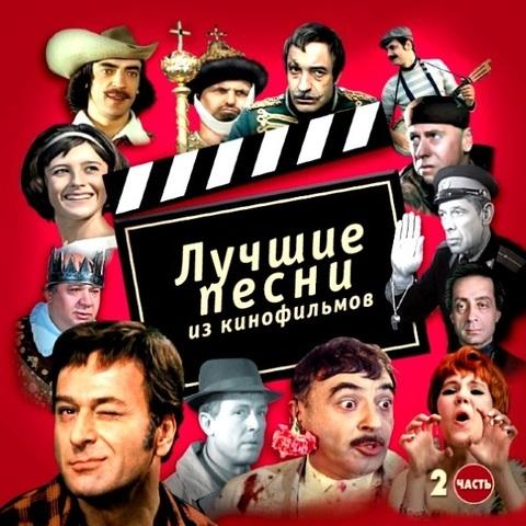 Soundtrack / Лучшие Песни Из Кинофильмов, Часть 2 (CD)