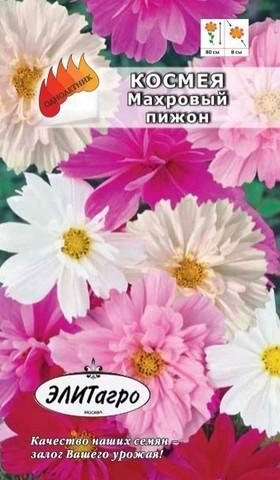 Семена Цветы Космея Махровый Пижон смесь