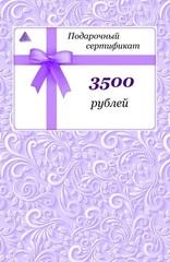 Подарочный сертификат Эконом - на 3500 рублей