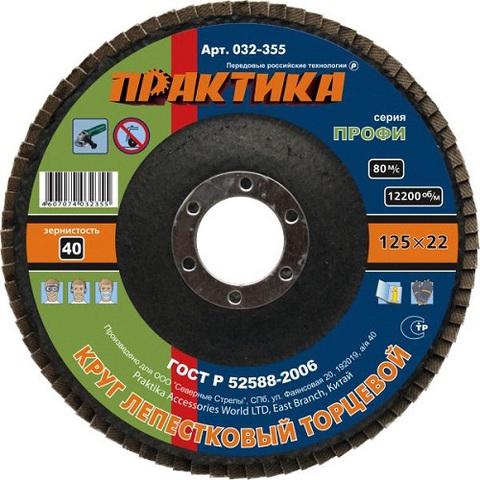 Круг лепестковый шлифовальный ПРАКТИКА 125 х 22 мм Р 40 (серия Профи) (032-355)