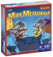 Мяу, мышки!