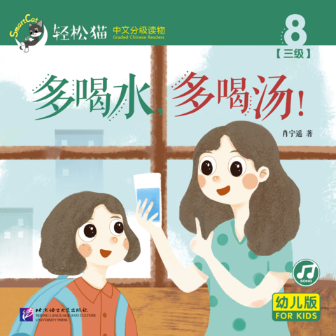 Smartcat Graded Chinese Readers (For Kids): Drink Lots of Water, Drink Lots of Soup! (Level 3, Book 8)