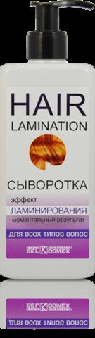 BelKosmex Hair Lamination Сыворотка эффект ламинирования моментальный результат 230мл