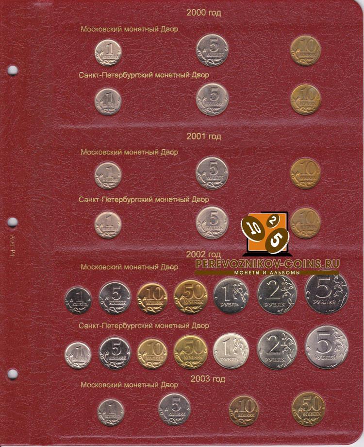 Альбом для монет России регулярного чекана с 1992 г. КоллекционерЪ