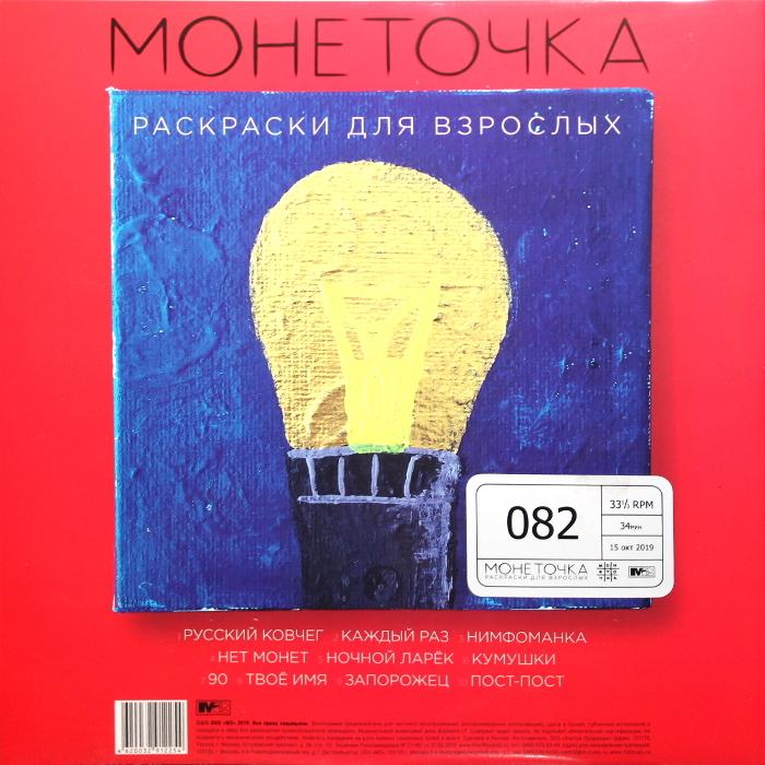 """Монеточка """"Раскраски Для Взрослых"""" купить на виниловой ..."""