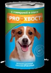 Консервы ProХвост для собак говядина в соусе