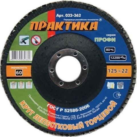 Круг лепестковый шлифовальный ПРАКТИКА 125 х 22 мм Р 60 (серия Профи) (032-362)