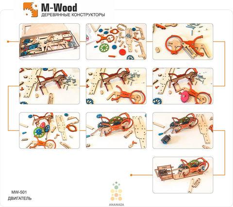 Деревянный конструктор 3D пазл -  Двигатель (M-WOOD)