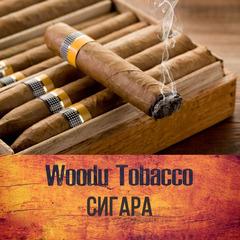 Табак Woodu 250 г Сигара