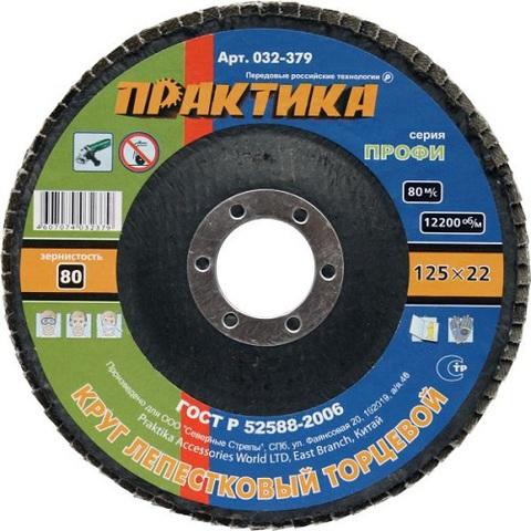 Круг лепестковый шлифовальный ПРАКТИКА 125 х 22 мм Р 80 (серия Профи) (032-379)
