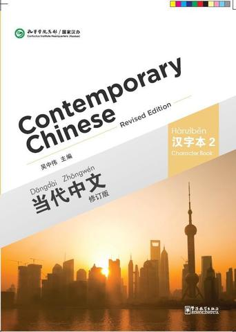 Contemporary Chinese(Revised Edition) Characterbook 2