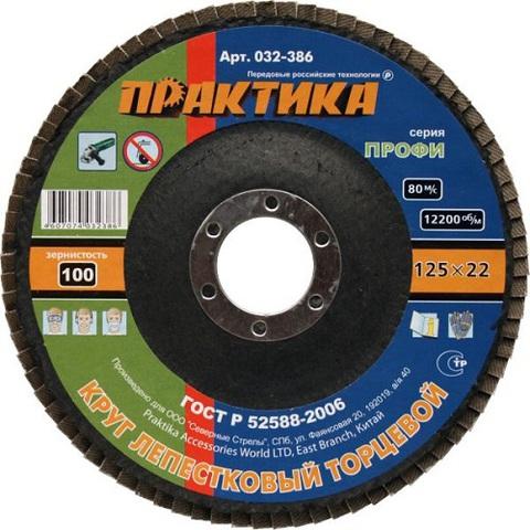 Круг лепестковый шлифовальный ПРАКТИКА 125 х 22 мм Р100 (серия Профи) (032-386)