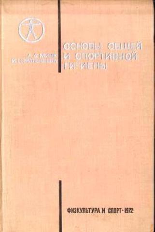 Основы общей и спортивной гигиены