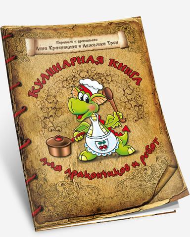 Фото Кулинарная книга для дракончиков и ребят
