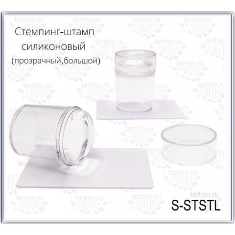 Стемпинг-штамп силиконовый прозрачный большой S-STSTL