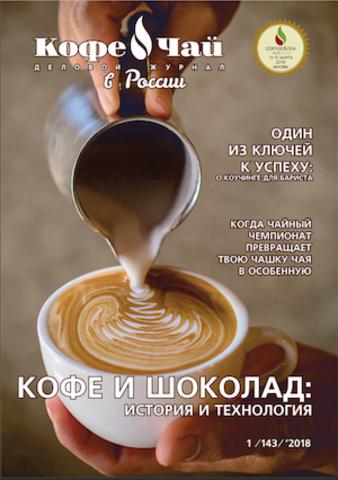 Кофе и Чай в России №1-2018