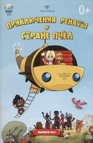 Приключения Ренаты в Стране Пчел №1