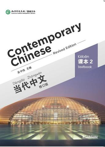 Contemporary Chinese --  Textbook 2 (Revised edition)