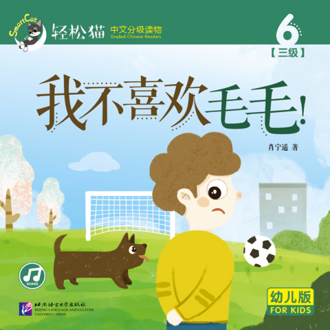 Smartcat Graded Chinese Readers (For Kids): I Don't Like Maomao! (Level3, Book 6)