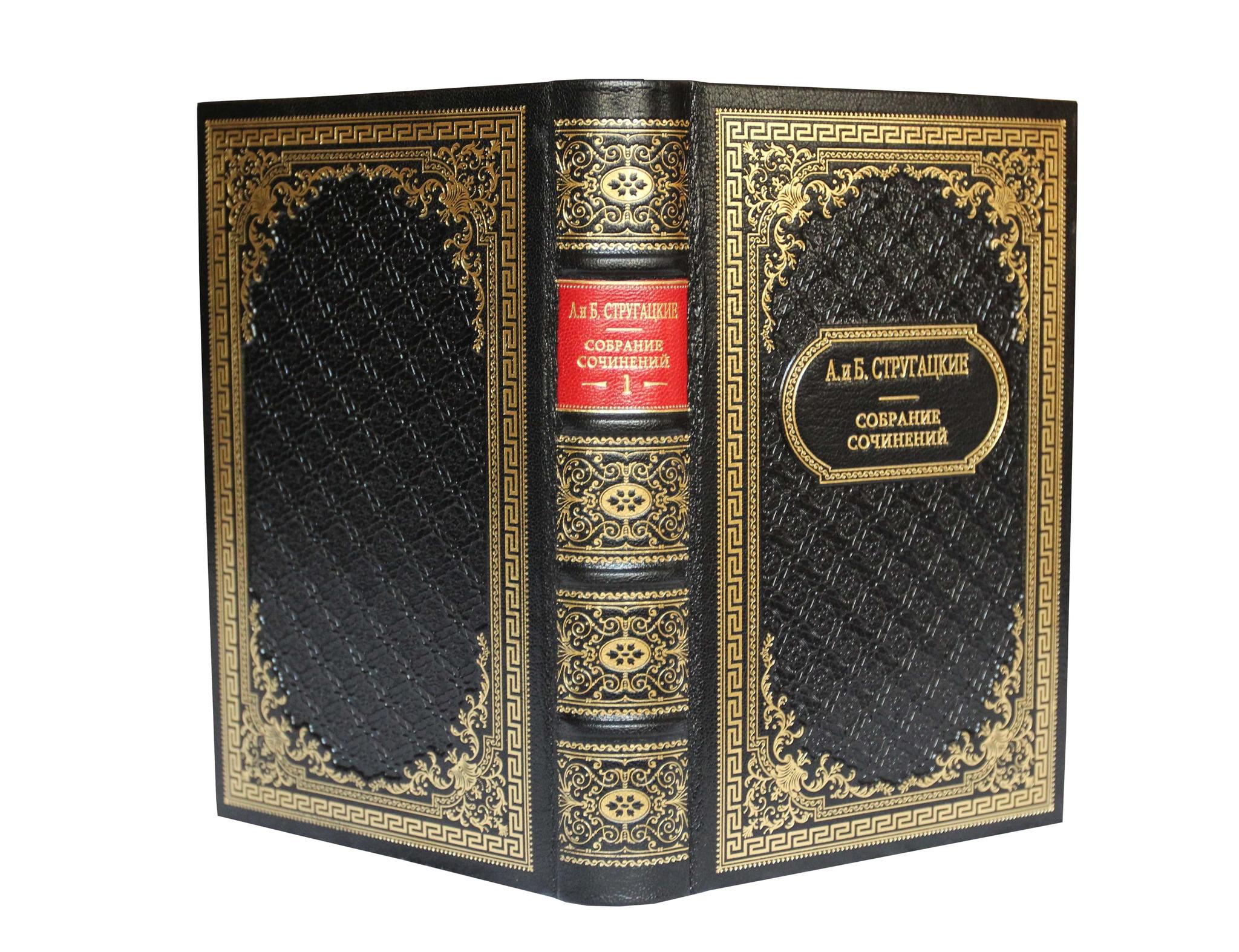 Стругацкий А., Стругацкий Б. Собрание сочинений в 11 томах