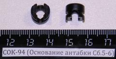 СОК-94 (Основание антабки Сб.5-6)