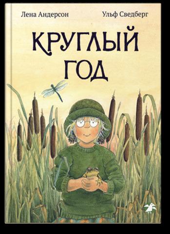 Ульф Сведберг, Лена Андерсон «Круглый год»
