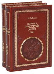 История русской жизни