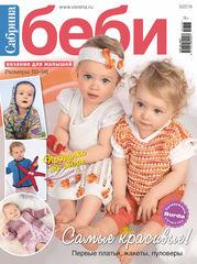 Журнал Сабрина Беби