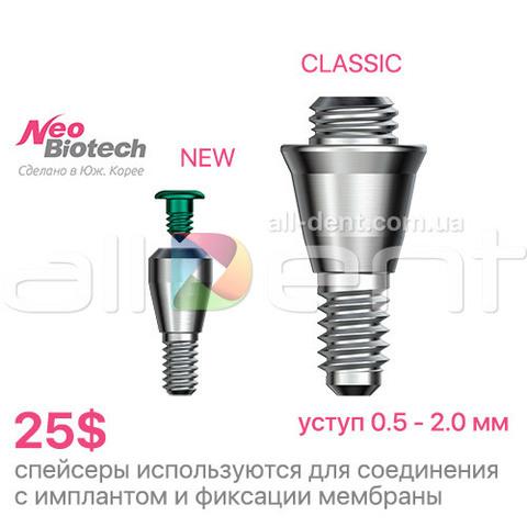 Спейсеры NeoBiotech (фиксируют титановую мембрану)