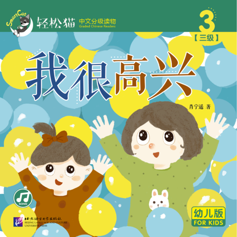Smartcat Graded Chinese Readers (For Kids): I Am Very Happy (Level3, Book 3)