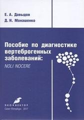 Пособие по диагностике вертеброгенных заболеваний: Noli nocere