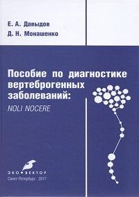 Товары на главной Пособие по диагностике вертеброгенных заболеваний: Noli nocere posobie_po_diagn_vertebrog_zabol.jpg
