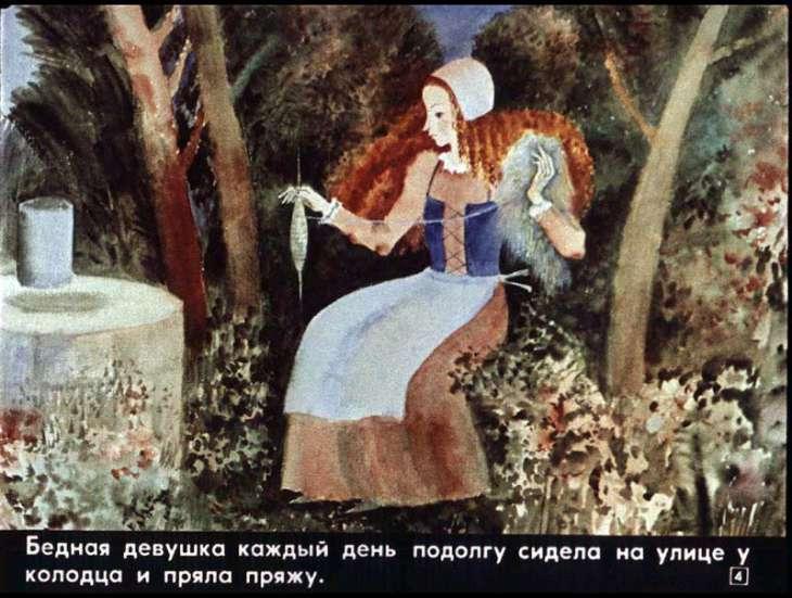 Диафильм Госпожа Метелица