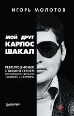 """Мой друг Карлос Шакал. Революционер, ставший героем голливудских фильмов """"Шакал"""" и """"Карлос"""""""