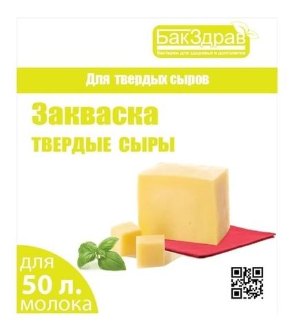 Бифидум закваска твердые сыры 3 гр