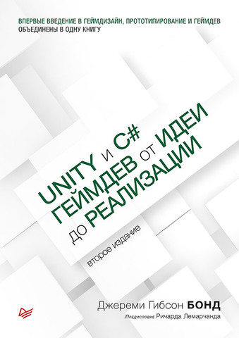 Unity и C#. Геймдев от идеи до реализации. 2-е изд.