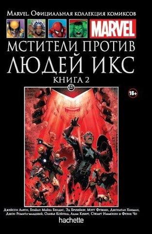 Ашет №127 Мстители против Людей Икс. Книга 2