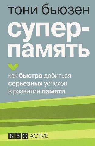 Фото Суперпамять (новая обложка, 3-е издание)