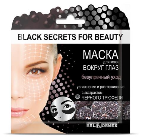 BelKosmex Black Secrets for beauty Маска для кожи вокруг глаз безупречный уход Увлажнение и разглаживание с экстрактом черного трюфеля 3г