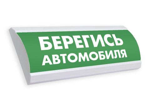Световое табло пожарный оповещатель ЛЮКС с пиктограммой БЕРЕГИСЬ АВТОМОБИЛЯ на зеленом фоне